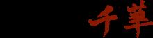 美術工芸 千華(京王百貨店 新宿店 6階) 東京都新宿区の茶道具店