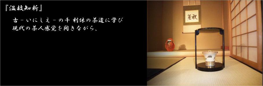 東京都新宿区の茶道具店 美術工芸 千華