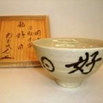 岡 重利  白釉茶碗  碩應書付  南宗寺田島碩応老師筆「好日」