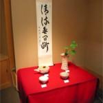 2015年4月 - 萩焼 - 兼田 知明 茶陶展