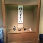 2016年3月 ―大樋焼 松雲窯― 泉 喜仙 茶陶展