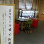 2017年3月 ―大樋焼 松雲窯― 泉 喜仙 茶陶展