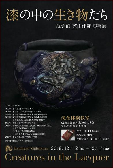 2019年12月 沈金師 芝山佳範漆芸展「漆の中の生き物たち」